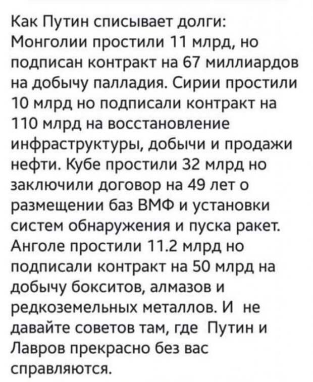 Как Путин списывает долги
