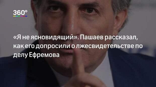 «Я не ясновидящий». Пашаев рассказал, как его допросили о лжесвидетельстве по делу Ефремова
