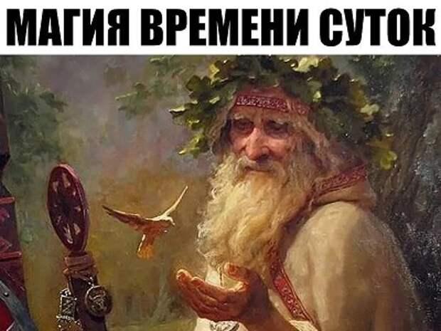 МАГИЯ ВРЕМЕНИ СУТОК...