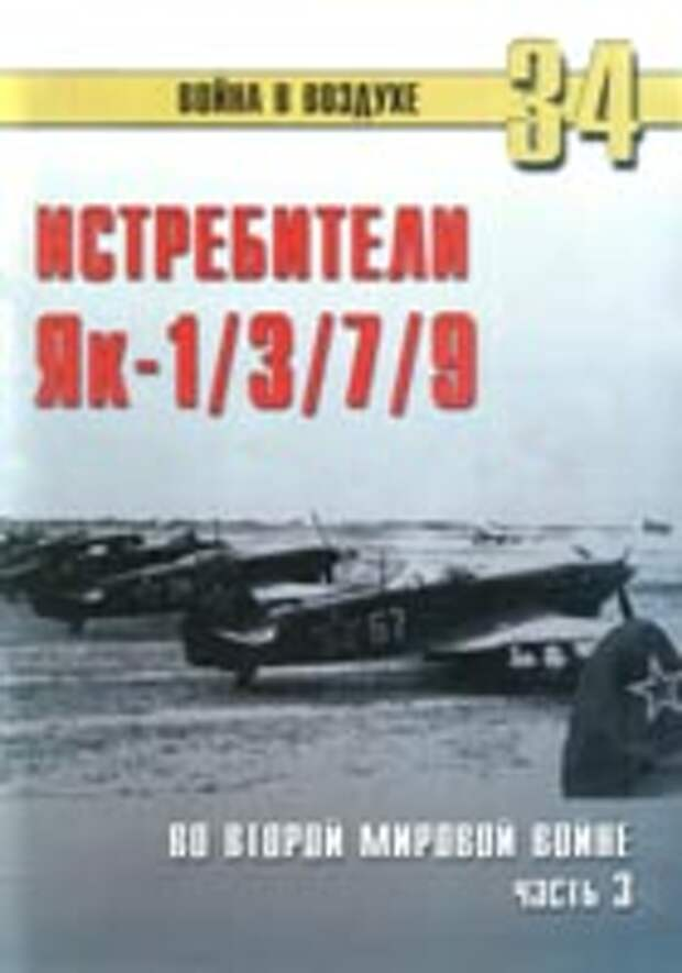 Як-1/3/7/9 во Второй Мировой войне. Часть 3.