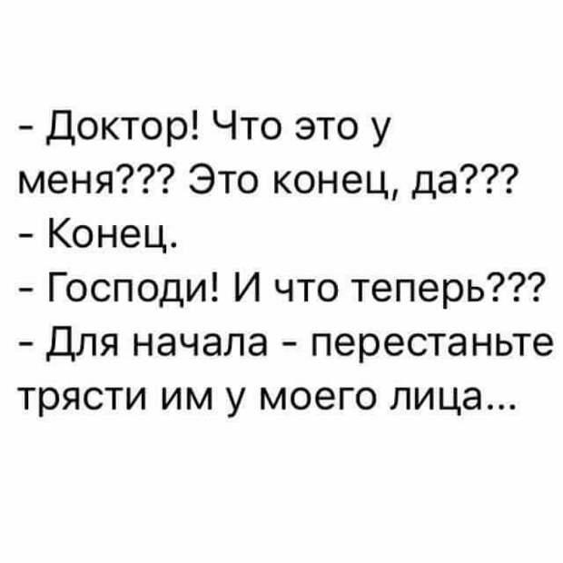 Учитель географии приходит к врачу: — Что у вас болит? — спрашивает тот...