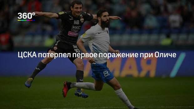 ЦСКА потерпел первое поражение при Оличе