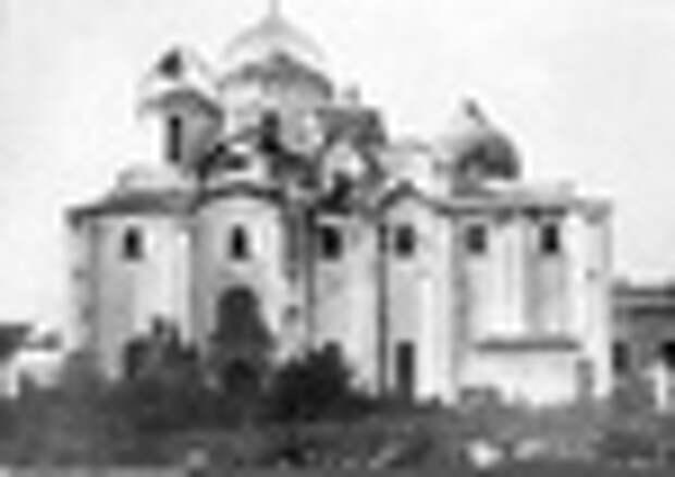Состояние Софийского собора Новгородского кремля во время Великой Отечественной войны.