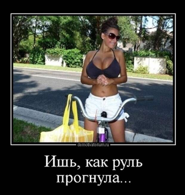 Подборка смешных и ржачных демотиваторов о женщинах (10 фото)