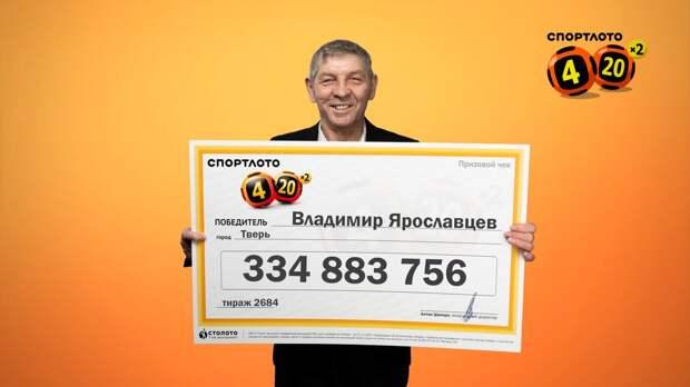 Нашелся лотерейный мультимиллионер из Твери, выигравший более 334 млн рублей