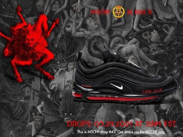 """Мракобесие в США: стартовали продажи кроссовок """"Сатана"""" с человеческой кровью"""