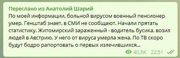 Последние новости Украины сегодня — 21 марта 2020