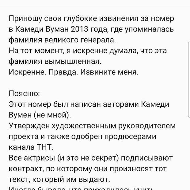 «Думала, фамилия вымышленная»: Экс-участница Comedy Woman Наталья Медведева не знала, кто такой генерал Карбышев