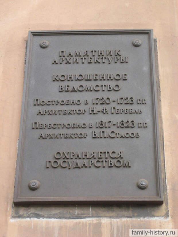 Мемориальная доска на стене здания Конюшенного ведомства