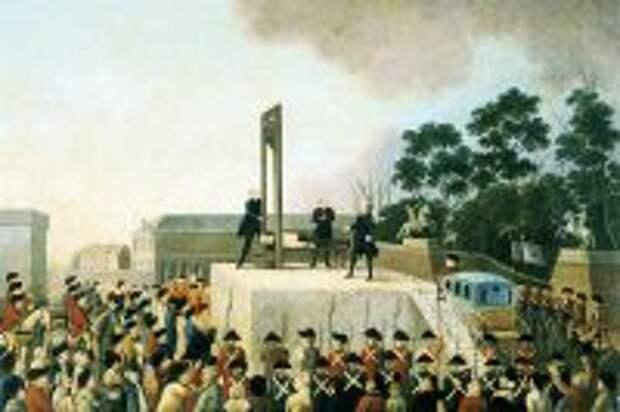 Казнь французского короля Людовика XVI.