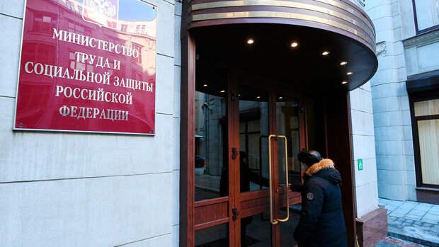 В Минтруде рассказали, как получить выплату в 250 тыс. рублей