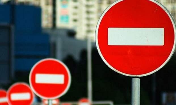 Внимание! Ограничение движения в Севастополе