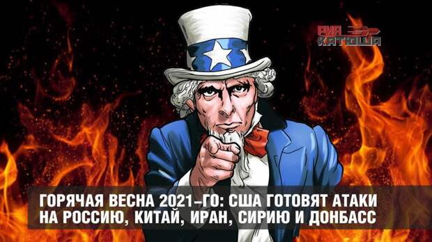 Горячая весна 2021-го: США готовят атаки на Россию, Китай, Иран, Сирию и Донбасс