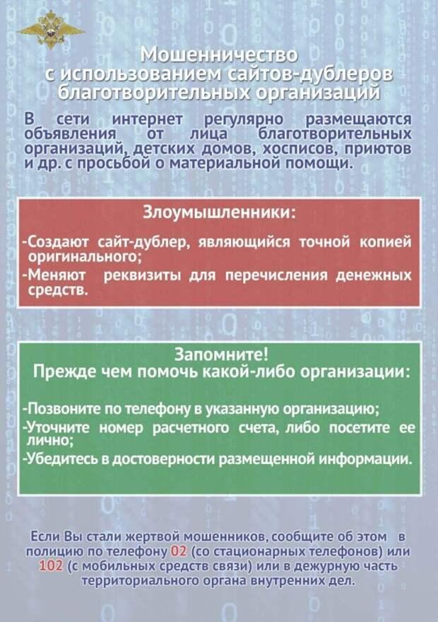 Для жителей Москвы разработаны памятки о безопасном применении онлайн-платежей