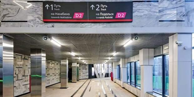 Станция. Фото: mos.ru