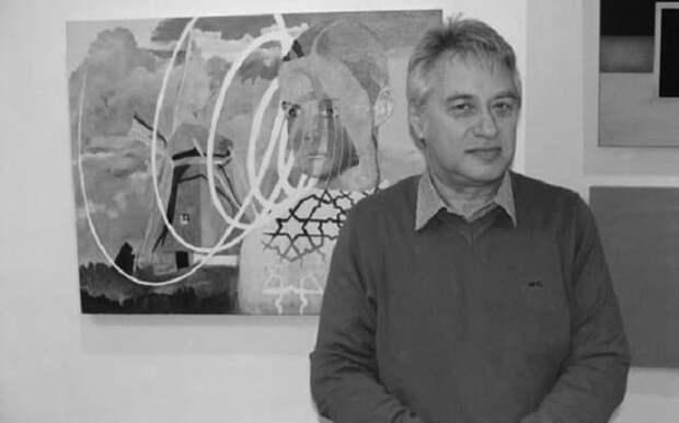 Умер художник Евгений Гороховский