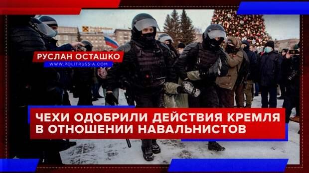 Рядовые чехи одобряют действия властей России в отношении навальнистов