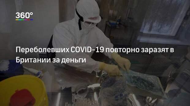 Переболевших COVID-19 повторно заразят в Британии за деньги
