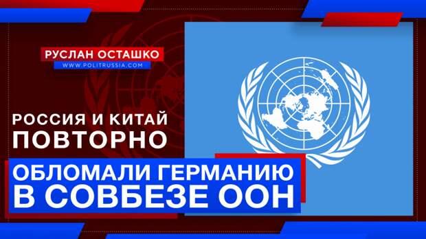Россия и Китай повторно обломали Германию в Совбезе ООН
