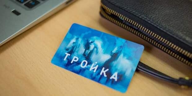 Более 1,5 миллиона горожан пользуются возможностями программы  лояльности для карт «Тройка»