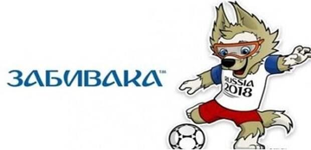Как появился футбол в России,что было дальше