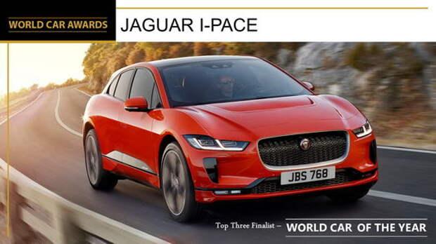 «Всемирный автомобиль года-2019»: победители известны!