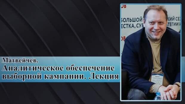 Матвейчев. Аналитическое обеспечение выборной кампании (лекция)