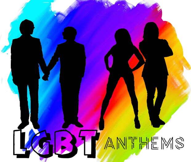 Вспомнить всё: гимны -LGBT