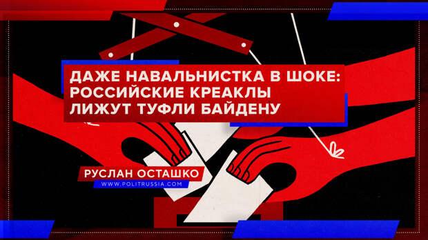 Даже навальнистка в шоке от того, как российские креаклы лижут туфли Байдену