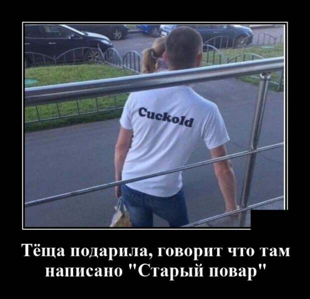 Демотиватор про надписи на футболке