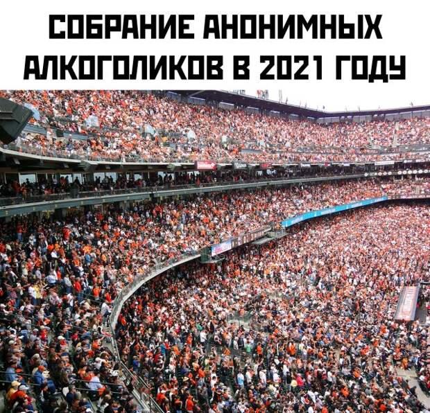 Смешные фото 20 апреля 2020
