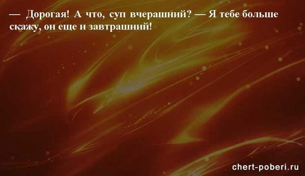 Самые смешные анекдоты ежедневная подборка chert-poberi-anekdoty-chert-poberi-anekdoty-06260421092020-7 картинка chert-poberi-anekdoty-06260421092020-7