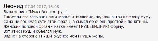 """Что означает фраза """"муж объелся груш""""?"""