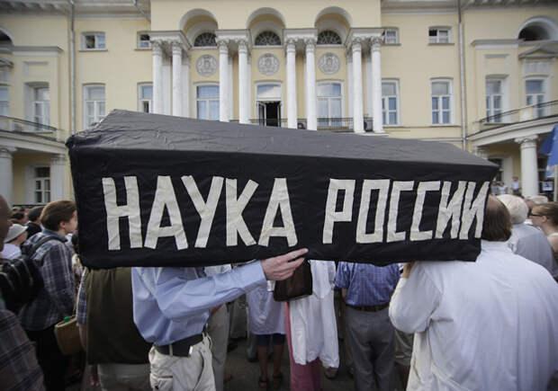 Половина российских ученых заявили о желании эмигрировать
