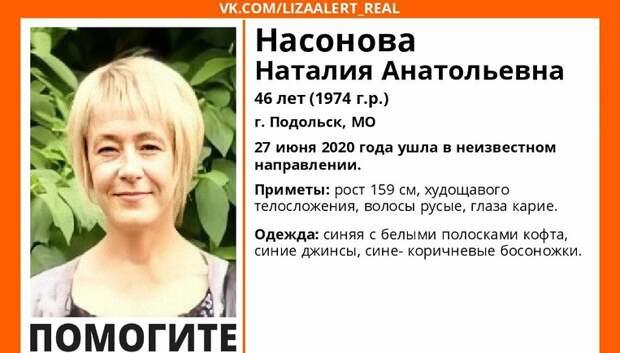 В Подольске разыскивают 46‑летнюю женщину, пропавшую шесть дней назад