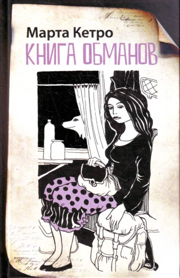 Книга обманов. Марта Кетро.