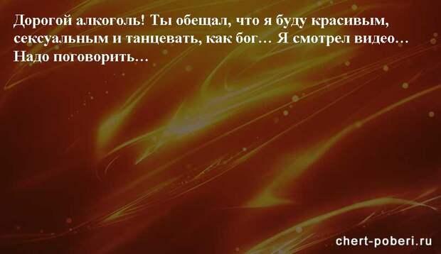 Самые смешные анекдоты ежедневная подборка chert-poberi-anekdoty-chert-poberi-anekdoty-18060412112020-4 картинка chert-poberi-anekdoty-18060412112020-4