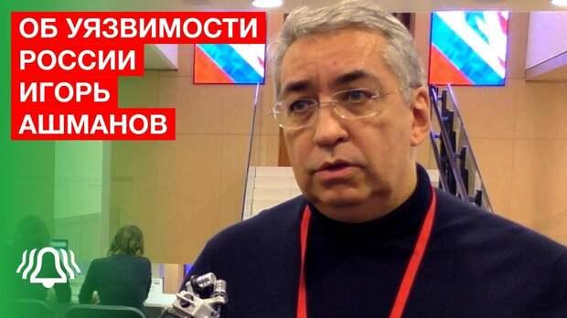 Игорь Ашманов: Россия – уже цифровая колония?