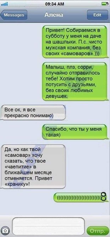 Подборка СМС самая веселая!