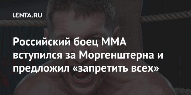 Российский боец ММА вступился за Моргенштерна и предложил «запретить всех»