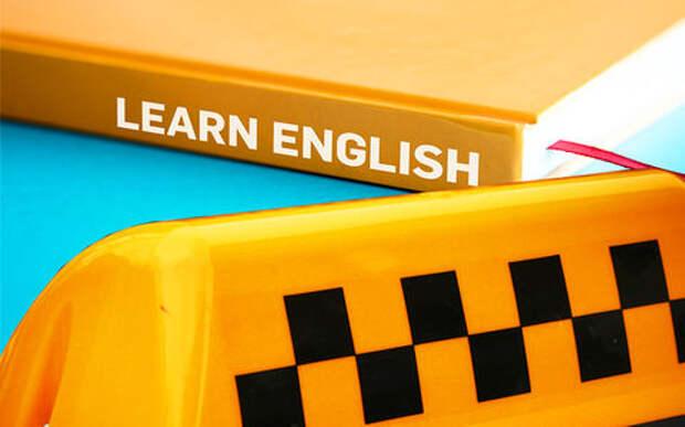 Москва выделит 30 млн на курсы английского для таксистов