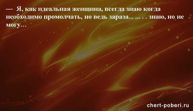 Самые смешные анекдоты ежедневная подборка chert-poberi-anekdoty-chert-poberi-anekdoty-17170329102020-17 картинка chert-poberi-anekdoty-17170329102020-17