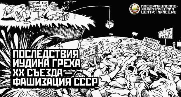 public-fashizaciya-sssr