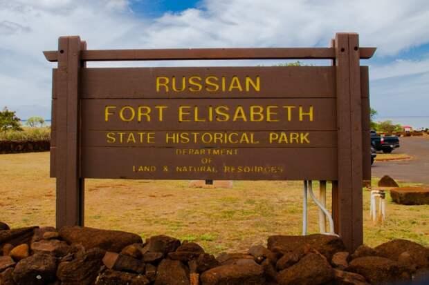 Гавайские острова могли быть Русскими* Первые русские селения там были построены 200 лет назад