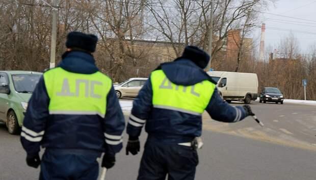 Сотрудники ГИБДД Подольска выявили свыше 500 нарушений ПДД за неделю