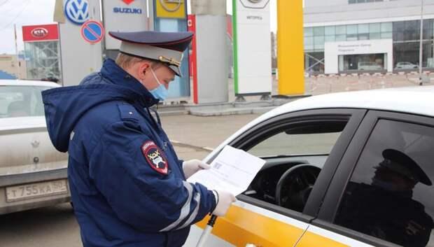 В Подольске сотрудники ГИБДД начали дежурить на 4 блок‑постах