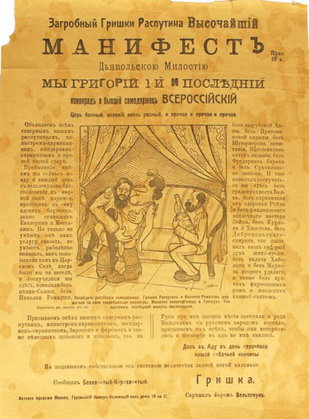 Загробный Гришки Распутина Высочайший Манифест