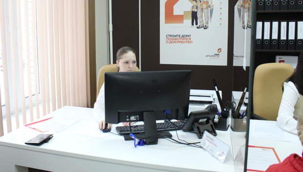 МФЦ Подмосковья c четверга начнут принимать посетителей только по предварительной записи