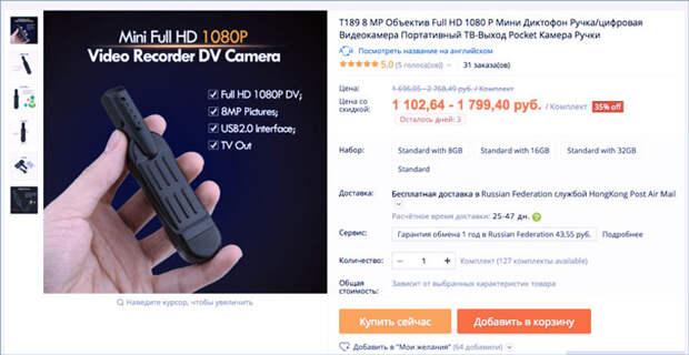 Под суд за покупку: чего никогда нельзя заказывать в китайских интернет-магазинах