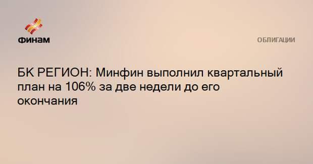 БК РЕГИОН: Минфин выполнил квартальный план на 106% за две недели до его окончания